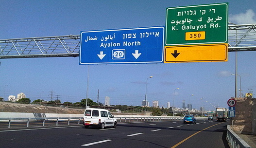 Additional Ayalon fast lane tender issued